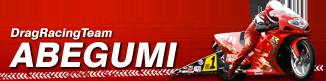 Drag Racing Team ABEGUMI
