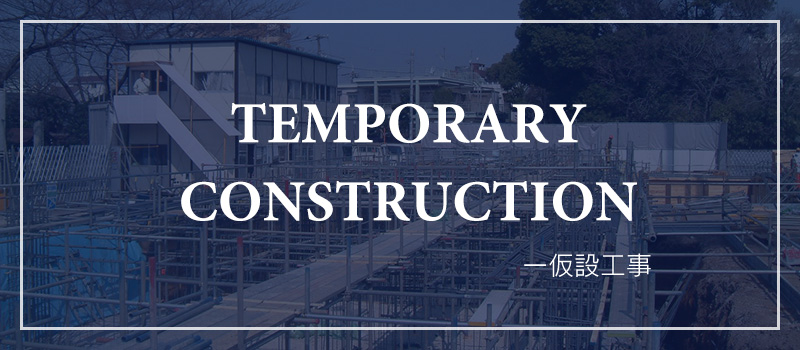 TEMPORARY CONSTRUCTION 仮設工事