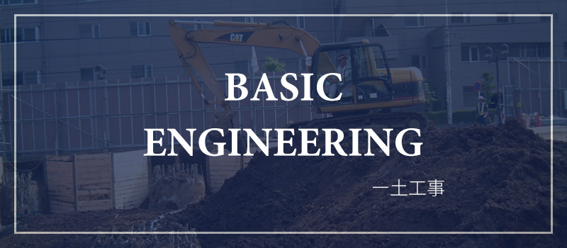 BASIC ENGINEERING 土工事