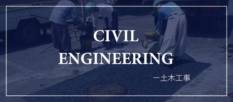 CIVIL ENGINEERING 土木工事