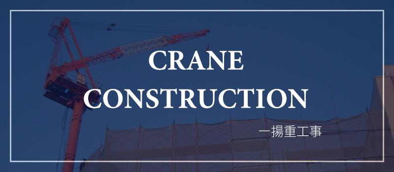 CRANE CONSTRUCTION 揚重工事