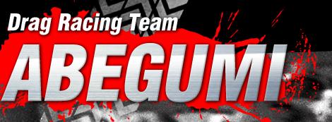 Drag Racing Team ABEGUMI ドラッグレーシングチーム阿部組