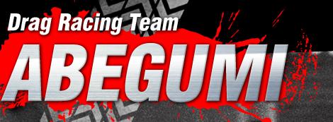 ドラッグレーシングチーム阿部組のチーム紹介です。